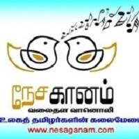 Nesaganam Tamil Online Radio - Karaikal